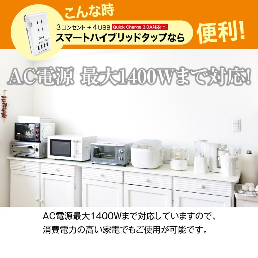 ACアダプター USB コンセント タップ 4ポート USB 4口 5.4A 充電器 USB充電器 コンセント 3口 電源タップ アダプター Quick Charger 3.0A対応 jiang jiang-tap01 gochumon 09