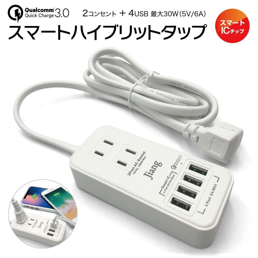 ACアダプター USB 急速 ACアダプタ コンセント タップ 4ポート usb 4口 6.0A コンセント 2口 1400W 電源タップ Quick Charger 3.0A 【hawks202110】|gochumon