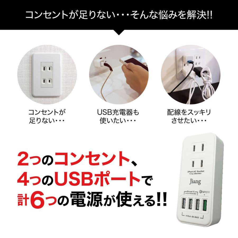 ACアダプター USB 急速 ACアダプタ コンセント タップ 4ポート usb 4口 6.0A コンセント 2口 1400W 電源タップ Quick Charger 3.0A 【hawks202110】|gochumon|02