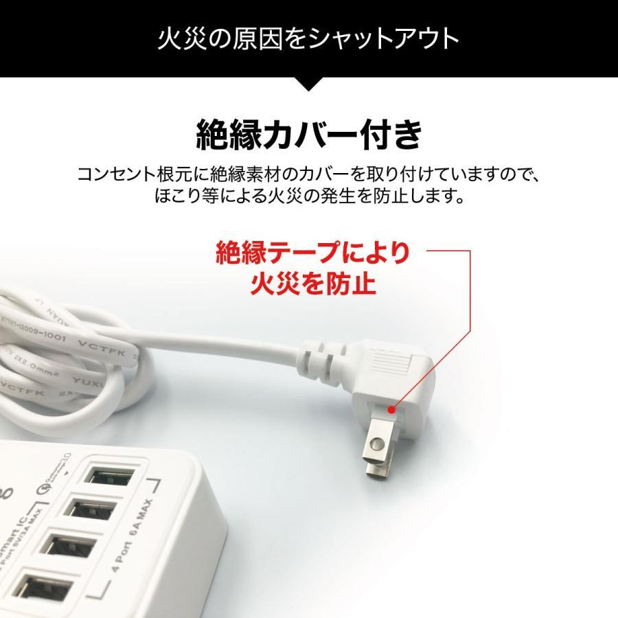 ACアダプター USB 急速 ACアダプタ コンセント タップ 4ポート usb 4口 6.0A コンセント 2口 1400W 電源タップ Quick Charger 3.0A 【hawks202110】|gochumon|12