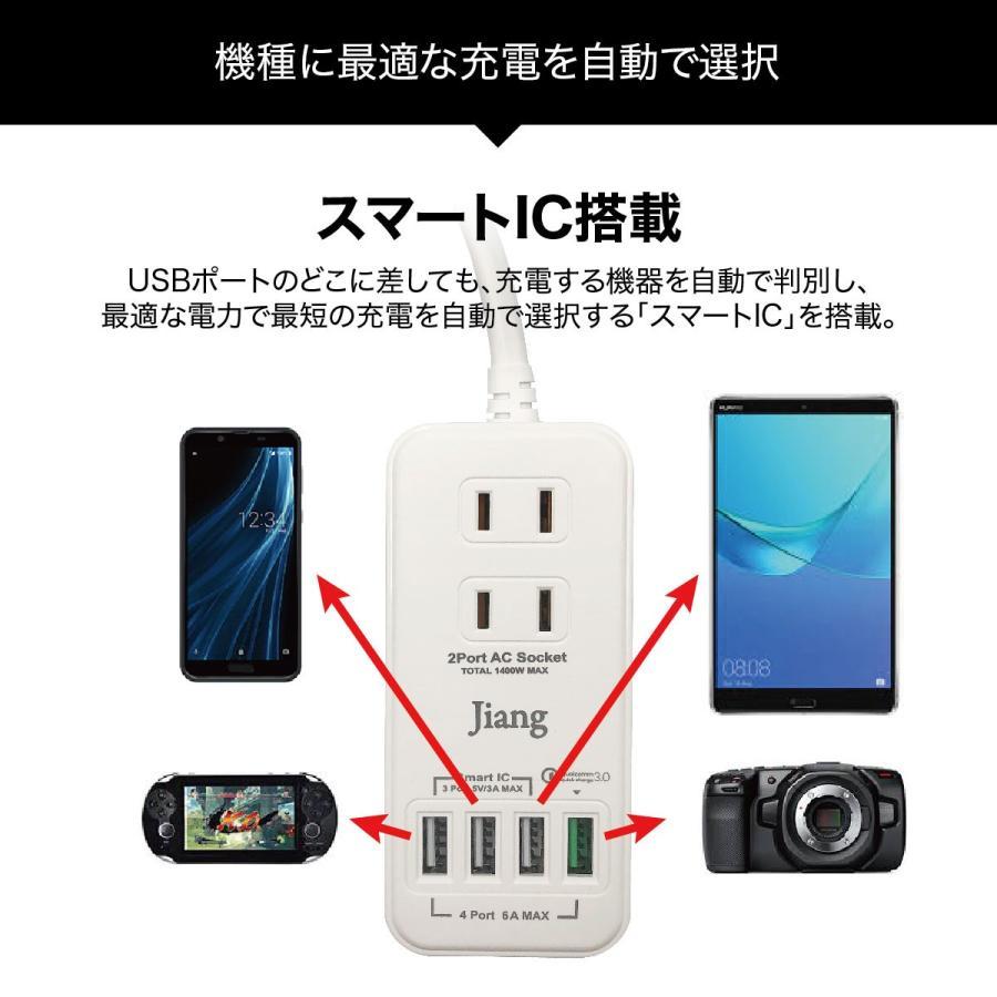 ACアダプター USB 急速 ACアダプタ コンセント タップ 4ポート usb 4口 6.0A コンセント 2口 1400W 電源タップ Quick Charger 3.0A 【hawks202110】|gochumon|10