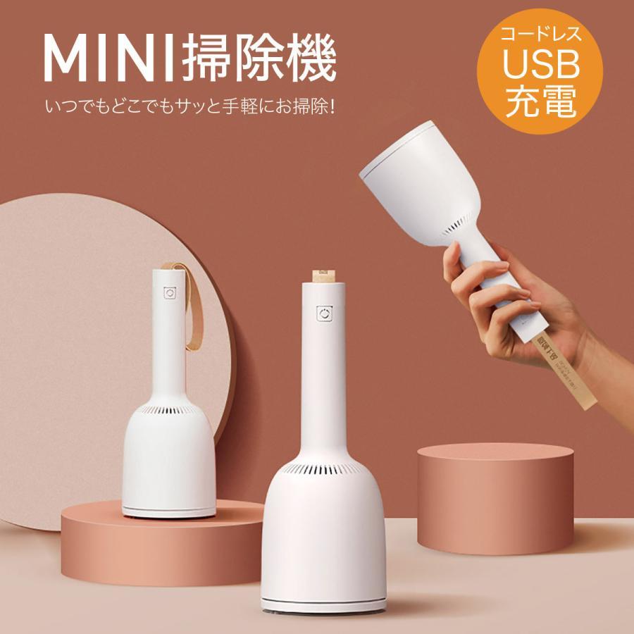 ミニ掃除機 小型掃除機 ハンディクリーナー コードレス コードレス掃除機 小さい 掃除機 卓上掃除機 ミニクリーナー おしゃれ mini-sojiki 【hawks202110】|gochumon