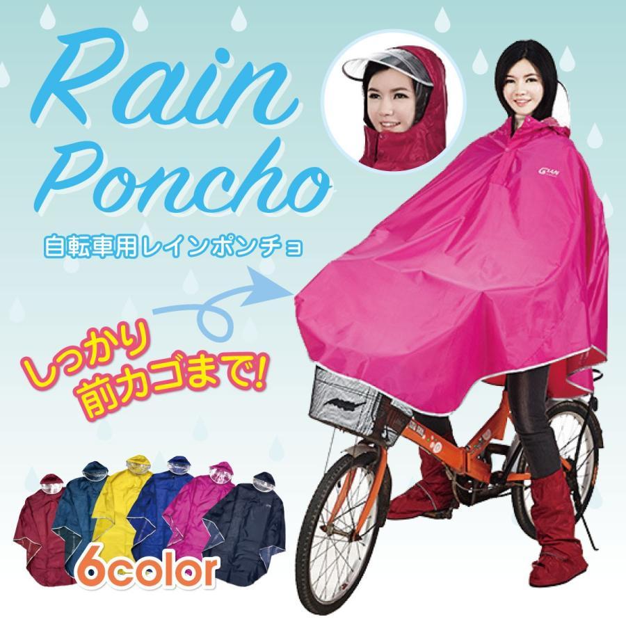 レインコート 自転車 通学 ポンチョ レディース メンズ おしゃれ 通学用 自転車用 レインスーツ レインウェア カッパ poncho01 gochumon