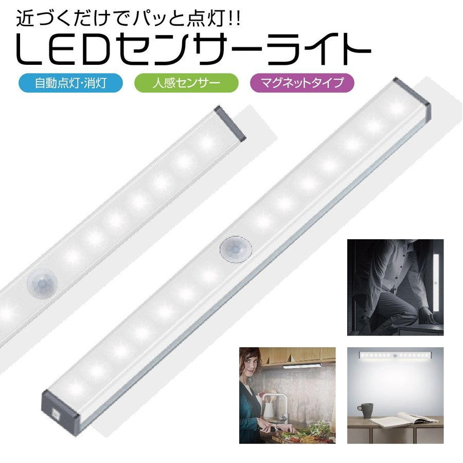 LEDライト 感知式 照明 人感 センサーライト ledセンサーライト 人感センサー ライト 屋外 室内 小型 玄関 クローゼット 廊下 jiang senser-01|gochumon