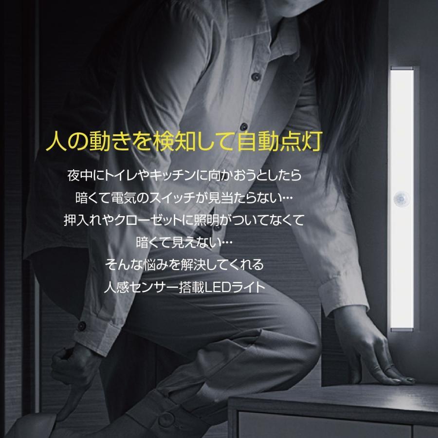 LEDライト 感知式 照明 人感 センサーライト ledセンサーライト 人感センサー ライト 屋外 室内 小型 玄関 クローゼット 廊下 jiang senser-01|gochumon|02