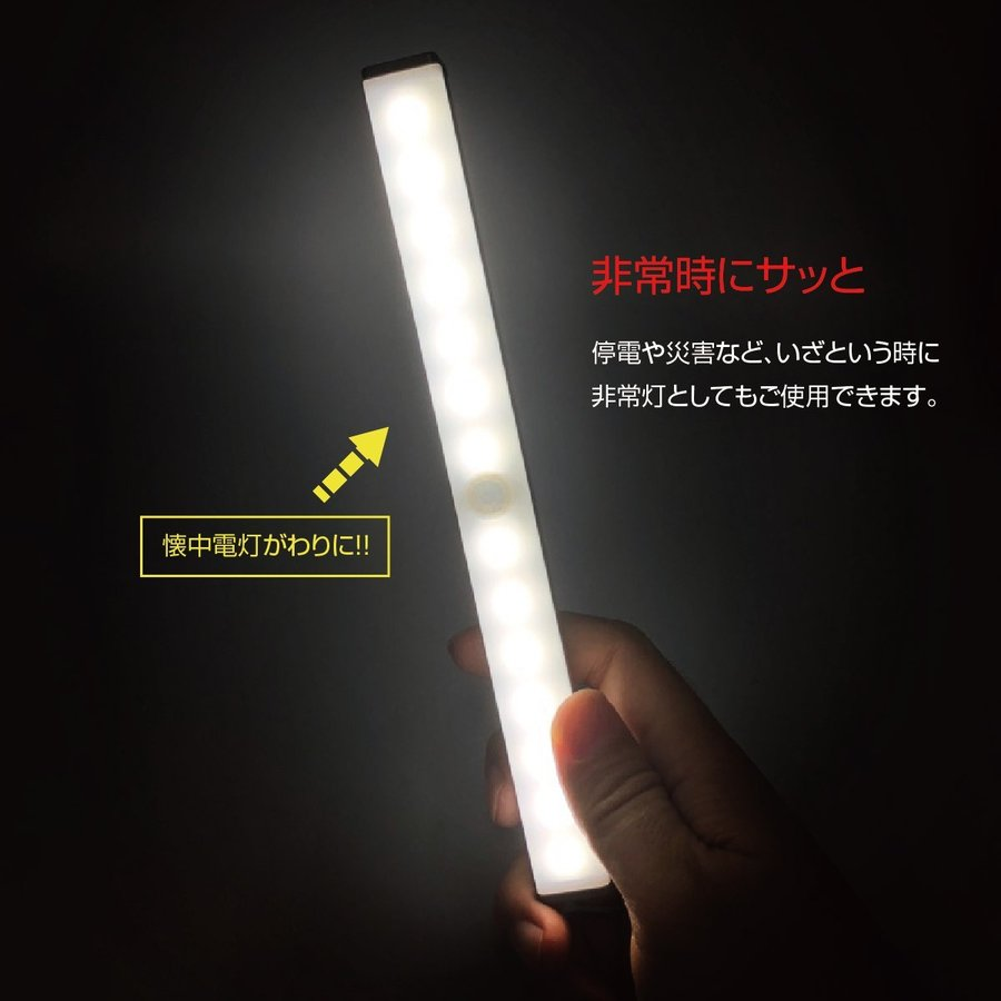 LEDライト 感知式 照明 人感 センサーライト ledセンサーライト 人感センサー ライト 屋外 室内 小型 玄関 クローゼット 廊下 jiang senser-01|gochumon|10