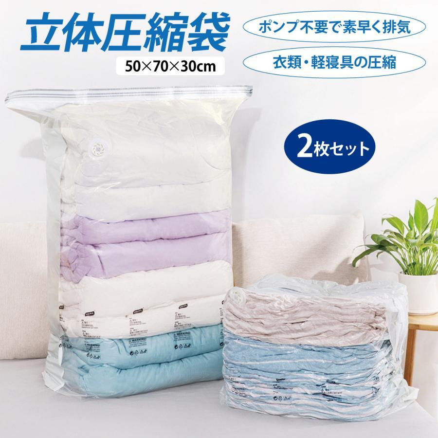 立体 圧縮袋 衣類 掃除機不要 2枚入り 押すだけ 圧縮ボックス 30cm×50cm×高さ70cm カビ対策 vc-bag-02 gochumon