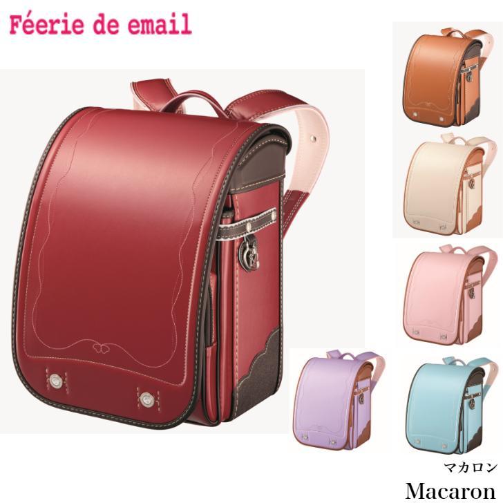 ランドセル 2021年度 代引き不可 Feerie de email(フェリー·デ·エマイユ) マカロン FE-2912 (E-QBU型) フィットちゃん 女の子モデル