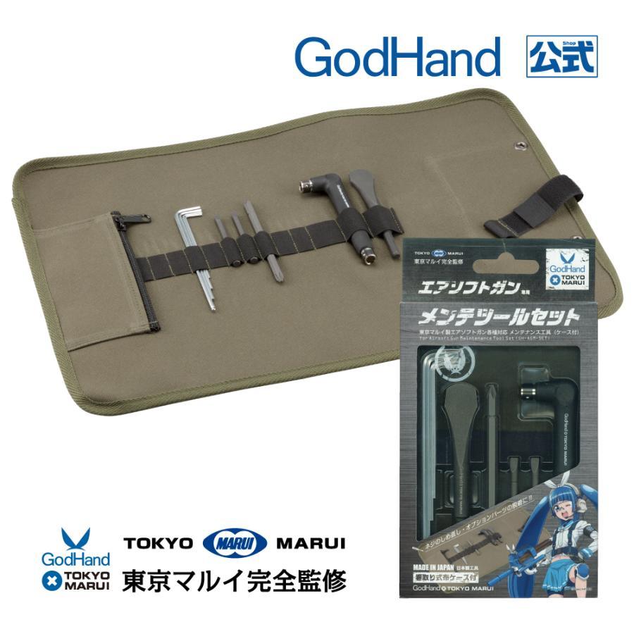 エアソフトガンメンテツールセット ゴッドハンド ネコポス非対応 godhand