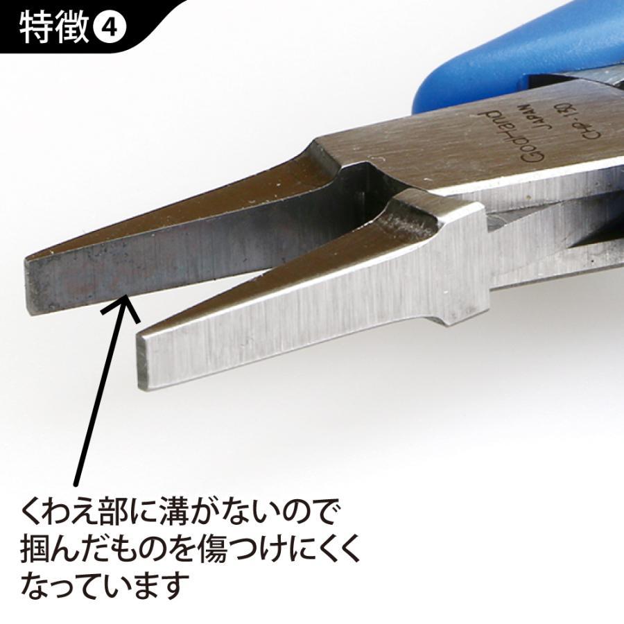 クラフトグリップシリーズ 平口リードペンチ 130mm バネ付 溝なし ゴッドハンド godhand 05