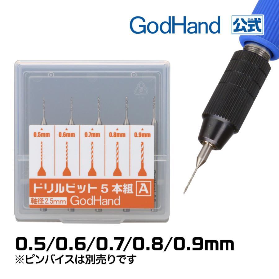 ドリルビット5本組[A] 0.5/0.6/0.7/0.8/0.9mm 5本セット ゴッドハンド godhand