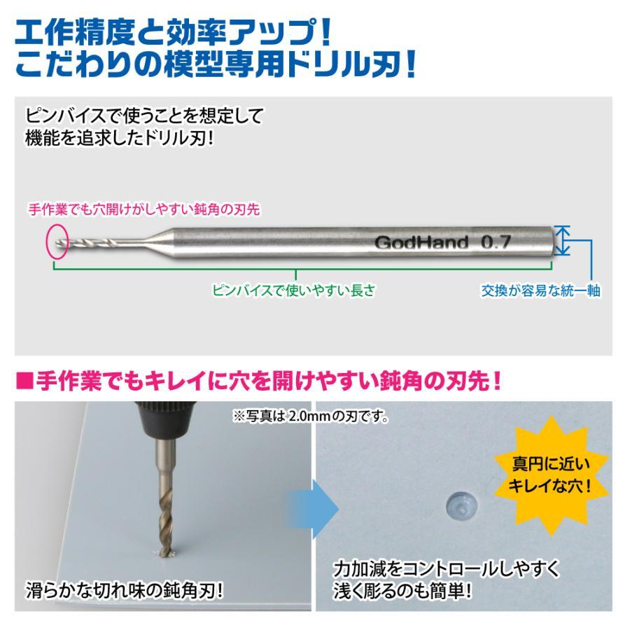 ドリルビット5本組[A] 0.5/0.6/0.7/0.8/0.9mm 5本セット ゴッドハンド godhand 02