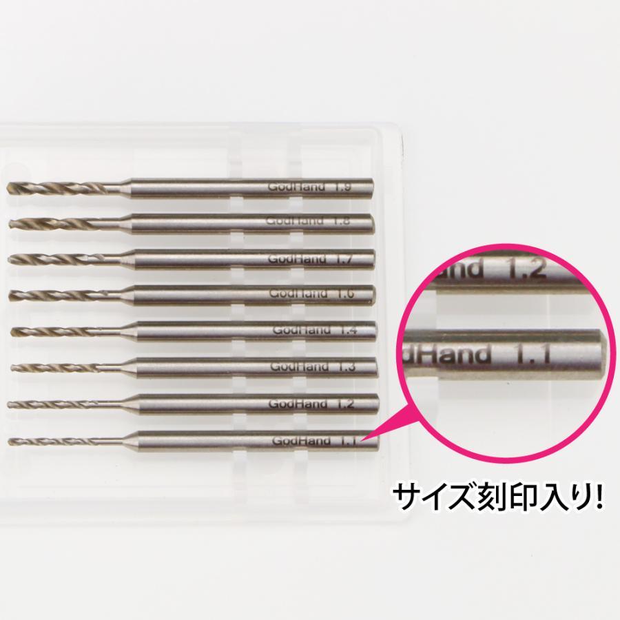 ドリルビット8本組[C] 1.1/1.2/1.3/1.4/ 1.6/1.7/1.8/1.9mm 8本セット ゴッドハンド godhand 08
