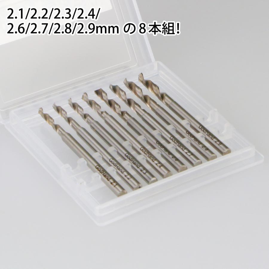 ドリルビット8本組[D]  2.1/2.2/2.3/2.4/ 2.6/2.7/2.8/2.9mm 8本セット ゴッドハンド|godhand|07