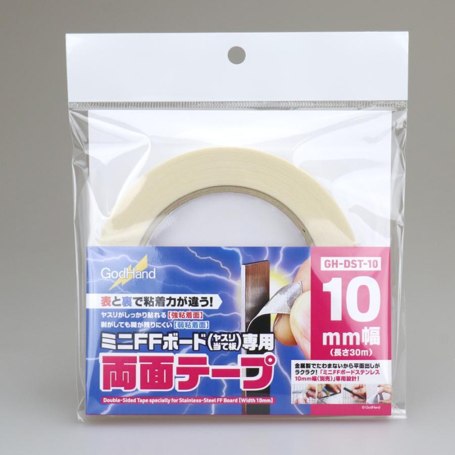 ミニFFボード専用両面テープ 10mm幅 ゴッドハンド|godhand|10