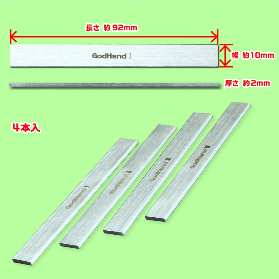 ミニFFボード ステンレス (4本セット) 10mm幅 ゴッドハンド godhand 14