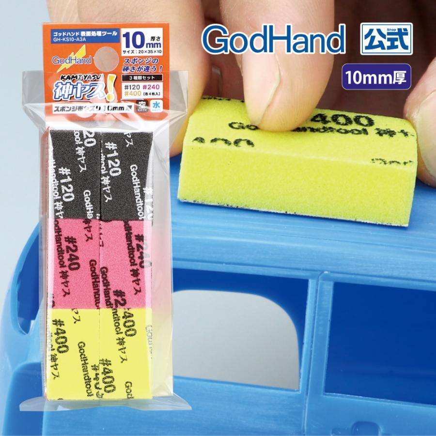 神ヤス! 10mm厚 3種セットA 各4枚入 ゴッドハンド|godhand