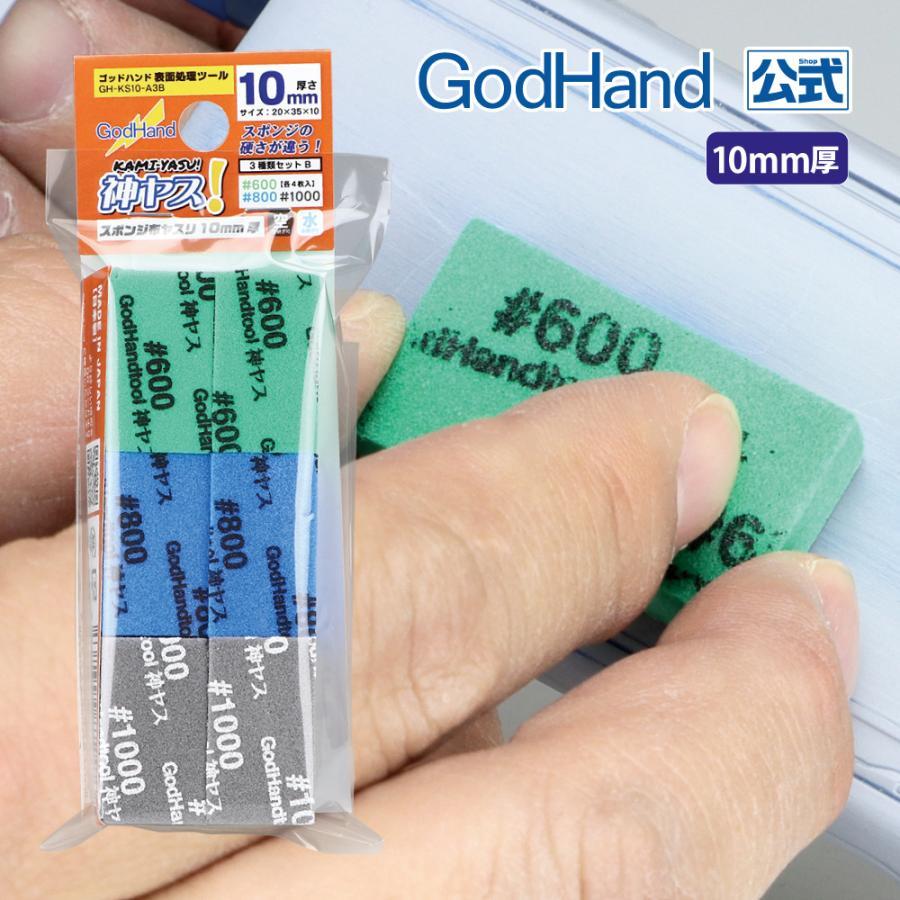 神ヤス! 10mm厚 3種セットB 各4枚入 ゴッドハンド godhand