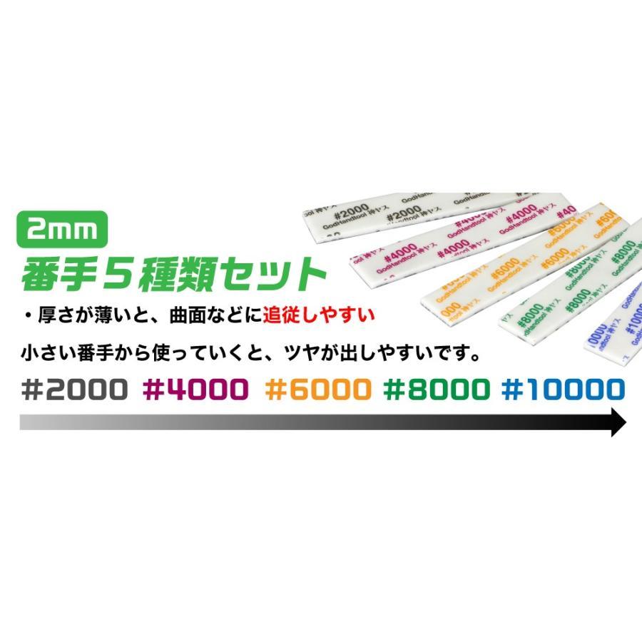 神ヤス!磨 2mm厚 5種番手セット #2000 #4000 #6000 #8000 #10000 105×20mm ゴッドハンド|godhand|03