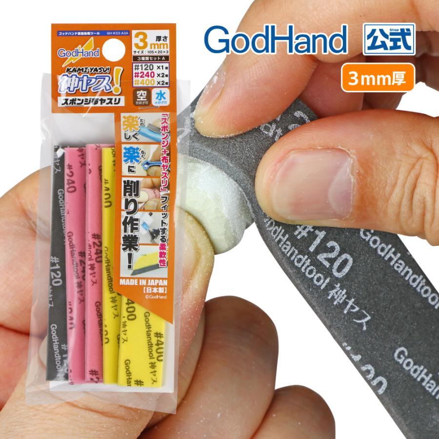 神ヤス! 3mm厚 3種番手セットA ゴッドハンド|godhand
