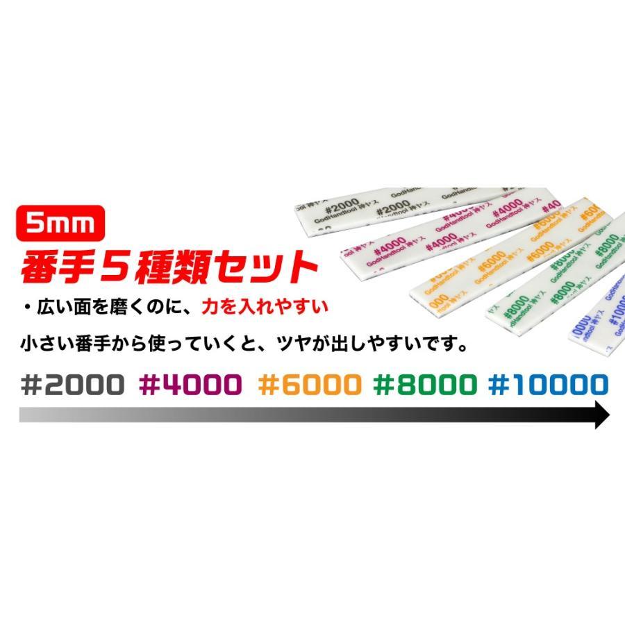 神ヤス!磨 5mm厚 5種番手セット #2000 #4000 #8000 #6000 #10000 105×20mm ゴッドハンド|godhand|03