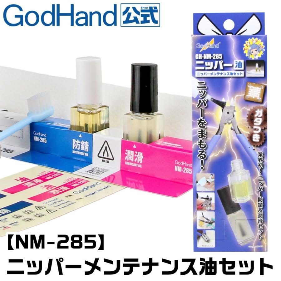 『ニッパーメンテナンス油』 NM-285:5ml ブラシ付キャップ 拭取り用ウェス2枚・刃ブラシ付き ゴッドハンド|godhand