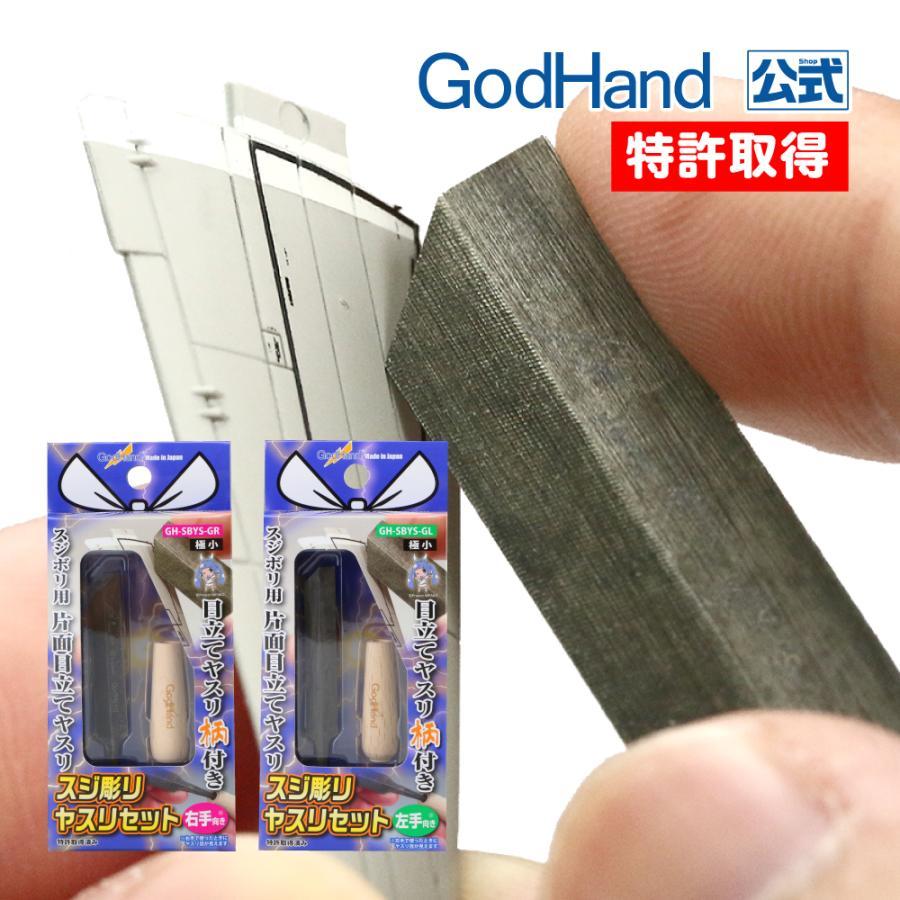 スジ彫りヤスリセット 極小 各種 ゴッドハンド ネコポス非対応 godhand
