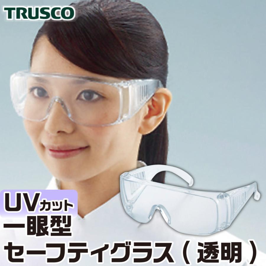 一眼型セーフティグラス レンズ透明 (眼鏡併用可) トラスコ中山 ネコポス非対応 取寄品 godhand