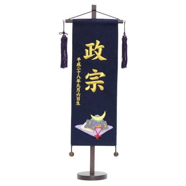 名前旗[紺地ちりめん生地/金糸刺繍文字][特中]スタンド付き[高さ56cm]名前・生年月日入り[15sg]五月人形
