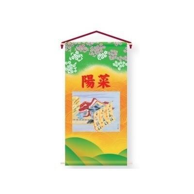 【雛人形タペストリー】【名前入り】姫【小】単品 高さ75cm 152865 座敷旗 室内幟