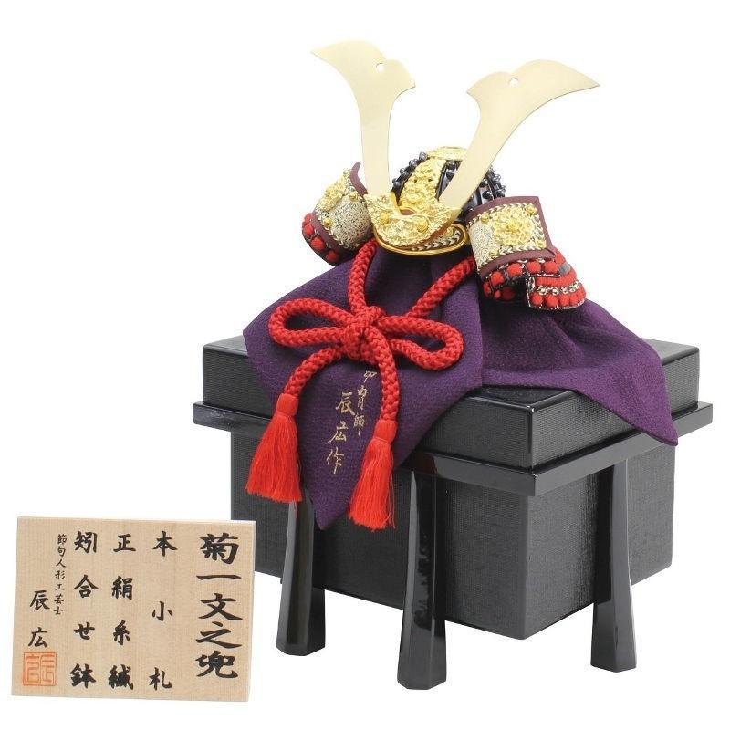 五月人形 辰広 「菊一文字之兜」 兜 単品 櫃付き幅27cm[fz-29-13]