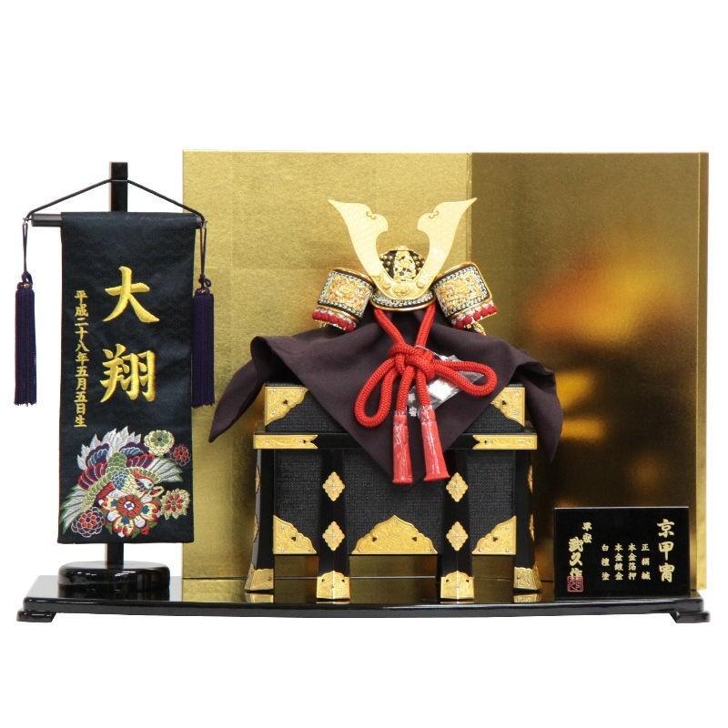 五月人形 兜平飾り【一枚物深紅縅】[195to1045]平安武久