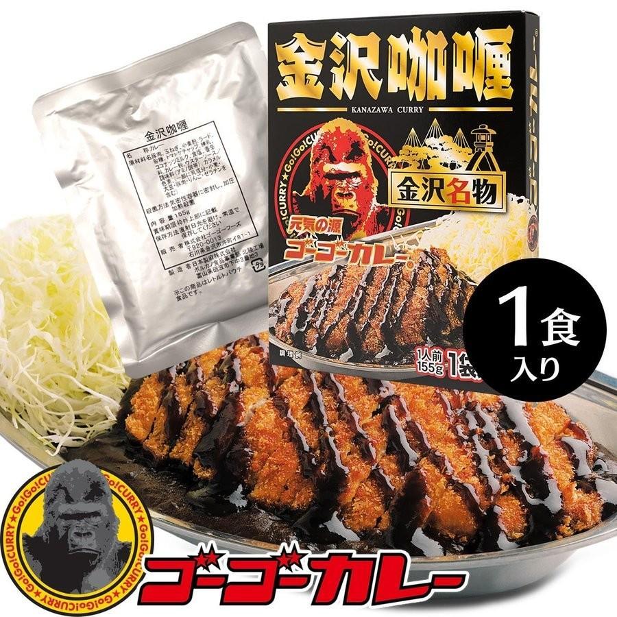 ゴーゴーカレー レトルトカレー 金沢カレー 金沢カリー 1食入り レトルトカレー ご当地 レトルト食品|gogo-curry