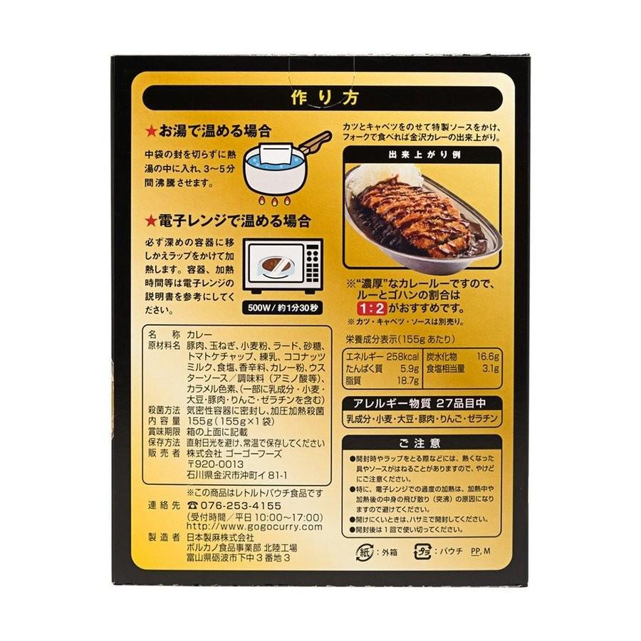 ゴーゴーカレー レトルトカレー 金沢カレー 金沢カリー 1食入り レトルトカレー ご当地 レトルト食品|gogo-curry|04