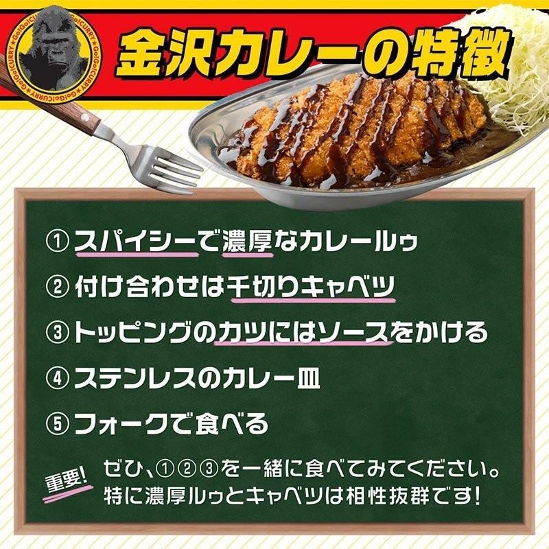 ゴーゴーカレー レトルトカレー 金沢カレー 金沢カリー 1食入り レトルトカレー ご当地 レトルト食品|gogo-curry|08