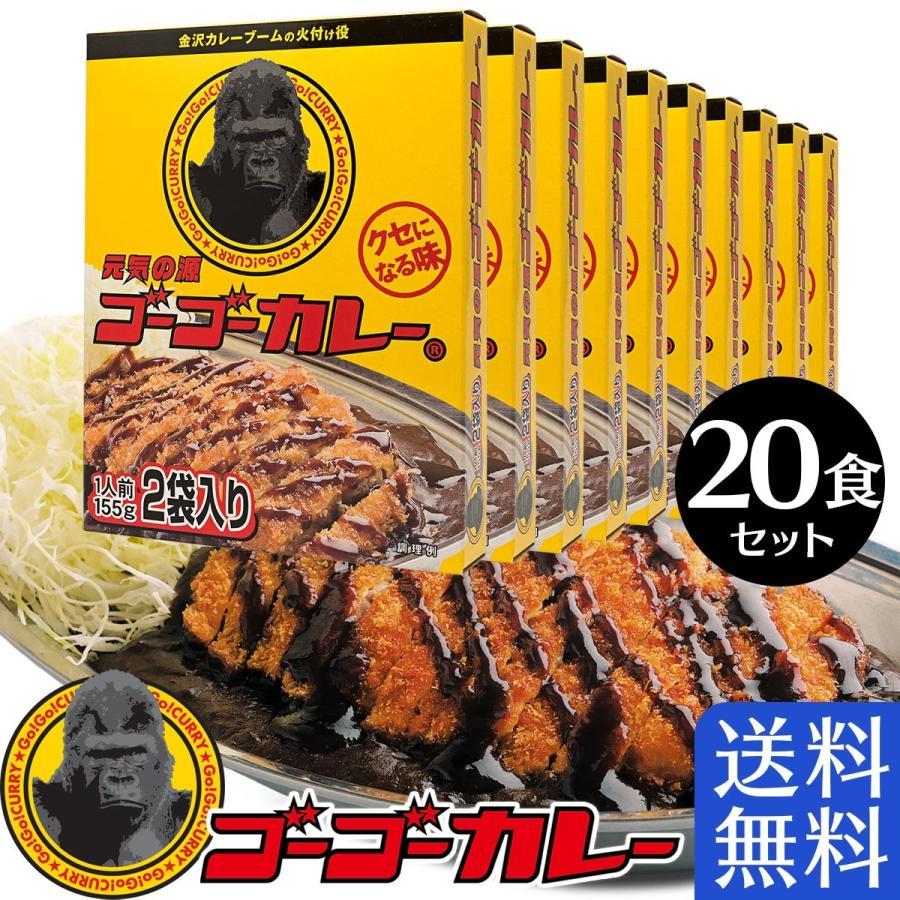 【送料無料】 ゴーゴーカレー 中辛 10箱20食セット