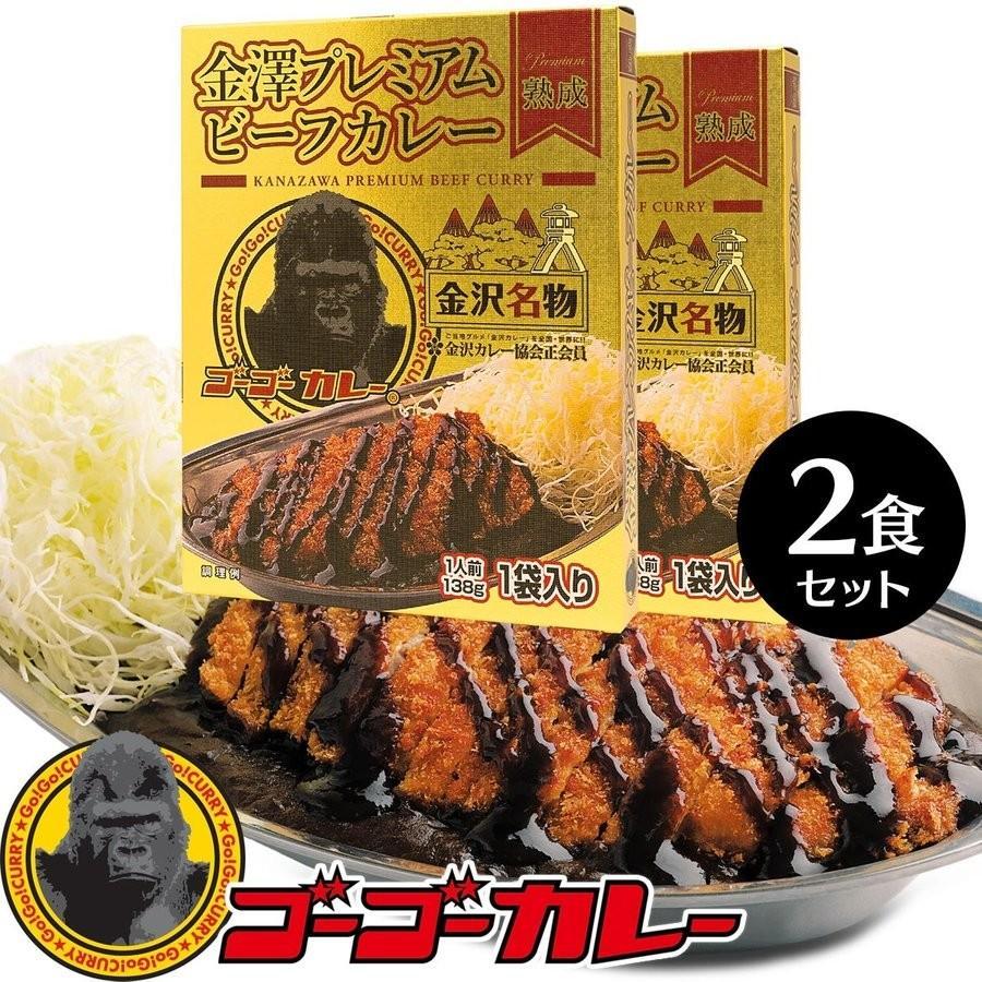 【メール便】 ゴーゴーカレー 金澤プレミアム 2食セット