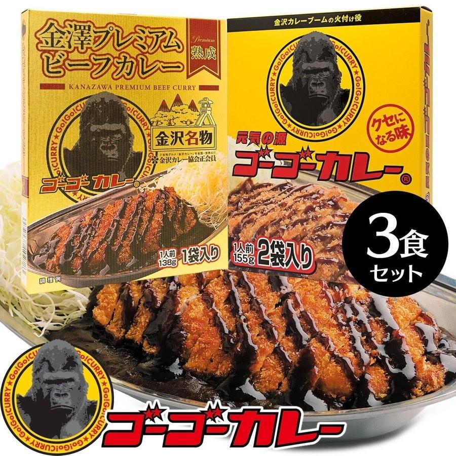 【メール便】 ゴーゴーカレー 中辛 & 金澤プレミアム 2箱3食セット