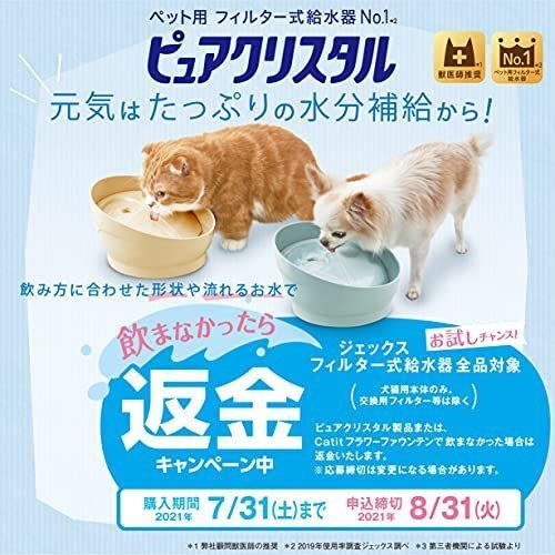 【返金キャンペーン対象】ジェックス ピュアクリスタル セラミックス 猫用|gokigeneveryday|03