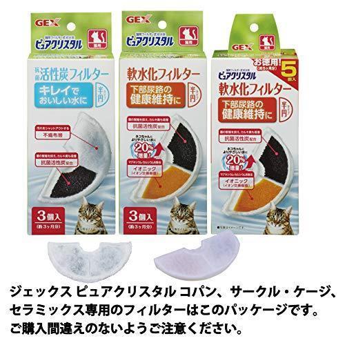 【返金キャンペーン対象】ジェックス ピュアクリスタル セラミックス 猫用|gokigeneveryday|07