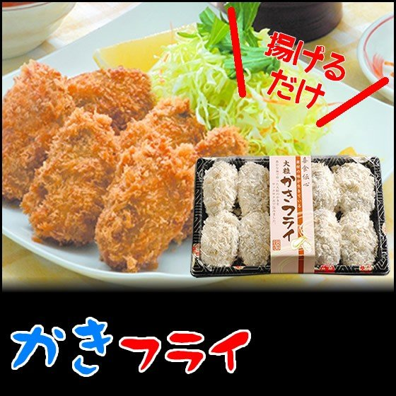 かきフライ 大粒10粒 冷凍食品 宮城県産 お惣菜 カキ goko-h