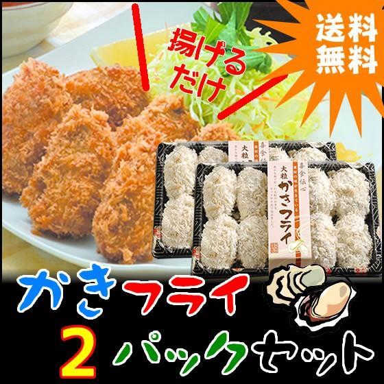 牡蠣フライ2パックセット 大粒20粒 冷凍食品 宮城県産 お惣菜 カキ goko-h