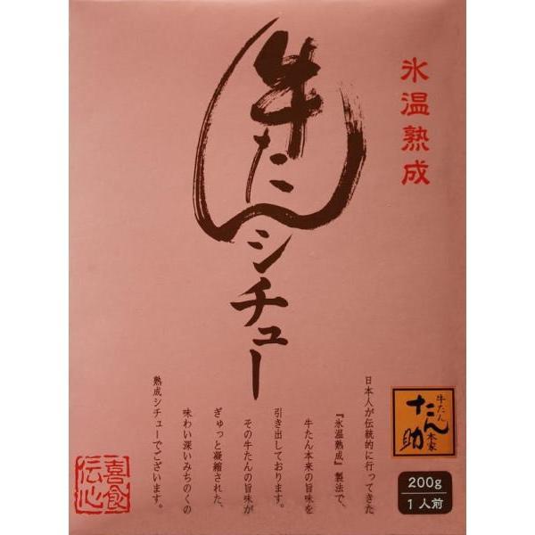牛タンシチュー 仙台名物の牛タンがおいしいシチューに!レトルト2食分【メール便送料無料】ポイント消化 goko-h 06
