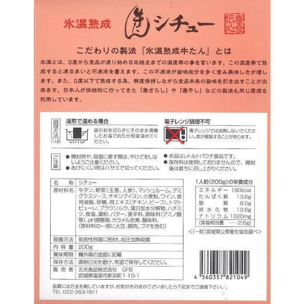 牛タンシチュー 仙台名物の牛タンがおいしいシチューに!レトルト2食分【メール便送料無料】ポイント消化 goko-h 07