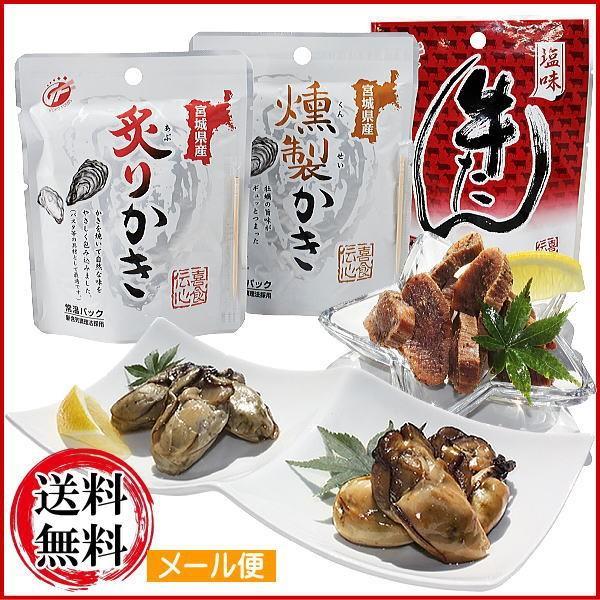 牛タン・牡蠣おつまみ3p  塩味牛たん・燻製かき・炙り牡蠣 人気のおつまみ 仙台名産 メール便 送料無料 goko-h