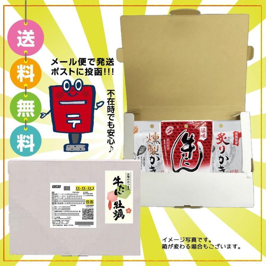牛タン・牡蠣おつまみ3p  塩味牛たん・燻製かき・炙り牡蠣 人気のおつまみ 仙台名産 メール便 送料無料 goko-h 11