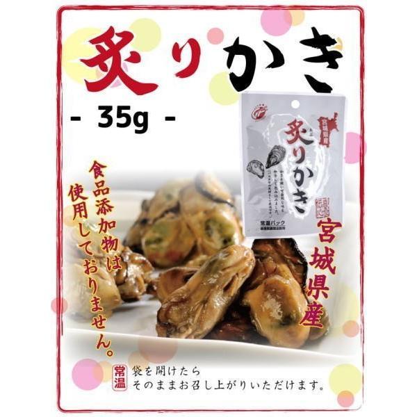 牛タン・牡蠣おつまみ3p  塩味牛たん・燻製かき・炙り牡蠣 人気のおつまみ 仙台名産 メール便 送料無料 goko-h 08