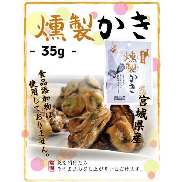 牛タン・牡蠣おつまみ3p  塩味牛たん・燻製かき・炙り牡蠣 人気のおつまみ 仙台名産 メール便 送料無料 goko-h 09