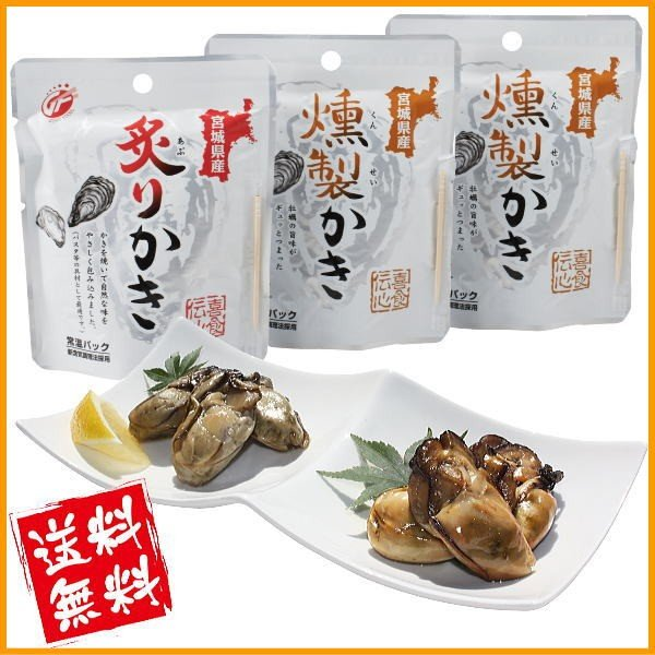 牡蠣のおつまみ3Pセット 燻製かき2p 炙り牡蠣1p 日本全国 5%OFF 送料無料 牡蠣のおつまみセット メール便 栄養満点