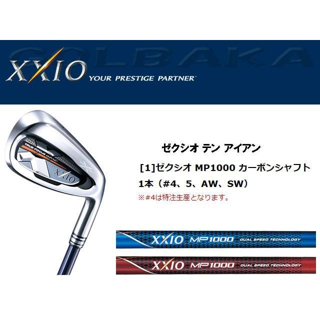 【x5】【新品】 ダンロップ ゼクシオ10 アイアン 1本(#4、5、AW、SW) MP1000 カーボンシャフト カラー:ネイビー